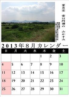 2013八月カレンダー2