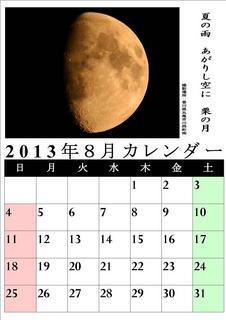 2013八月カレンダー3